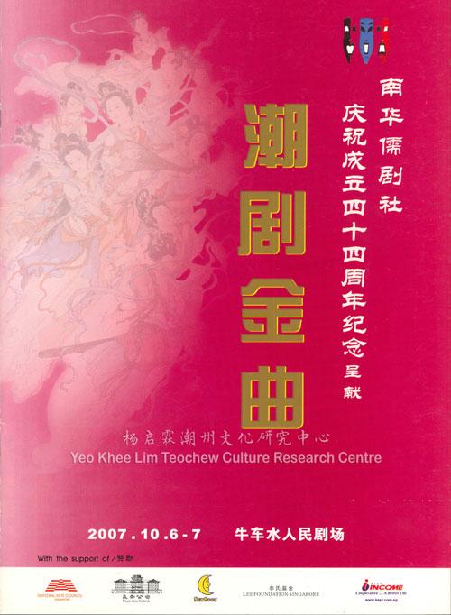 南华儒剧社庆祝成立四十四周年纪念呈献《潮剧金曲》