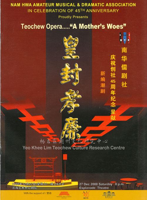 """南华儒剧社 庆祝创社45周年纪念呈献 新编潮剧《皇封孝廉》 Nam Hwa Amateur Musical & Dramatic Association – In Celebration of 45th Anniversary Proudly Presents Teochew Opera """"A Mother's Woes"""""""