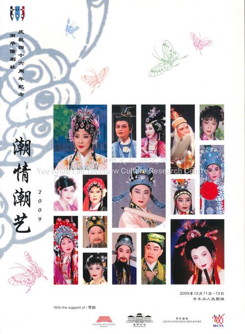 南华儒剧社庆祝四十六周年纪念《潮情潮艺》