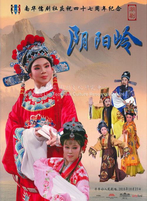"""南华儒剧社庆祝四十七周年纪念 – 潮剧《阴阳岭》 Nam Hwa Amateur Musical & Dramatic Association Celebrates 47th Anniversary – Presents Teochew Opera """"The Yin-Yang Ridge"""""""