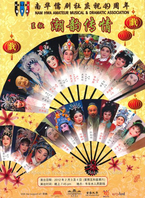 南华儒剧社庆祝 49 周年呈献《潮韵传情》