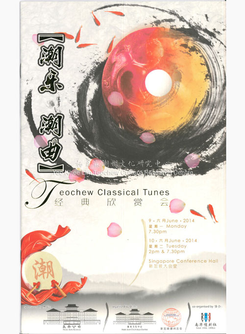 潮乐·潮曲 – 经典欣赏会 Teochew Classical Tunes