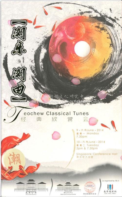 潮乐·潮曲 - 经典欣赏会 Teochew Classical Tunes