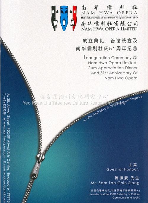 成立典礼、答谢晚宴及南华儒剧社庆 51 周年纪念 Inauguration Ceremony Of Nam Hwa Opera Limited, Cum Appreciation Dinner And 51st Anniversary of Nam Hwa Opera