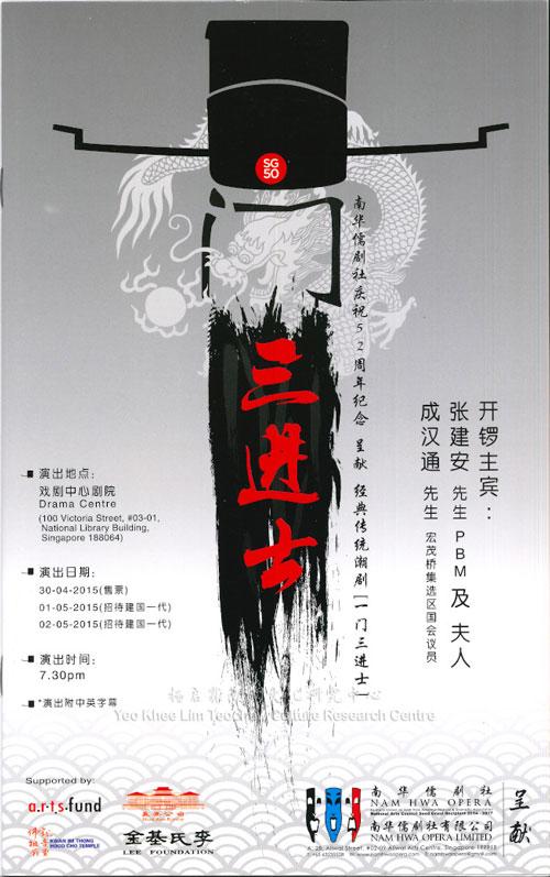 南华儒剧社庆祝 52 周年纪念呈献精典传统潮剧[一门三进士]