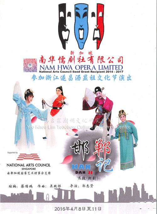新加坡南华儒剧社有限公司参加浙江遂昌汤显祖文化节演出《邯郸记》