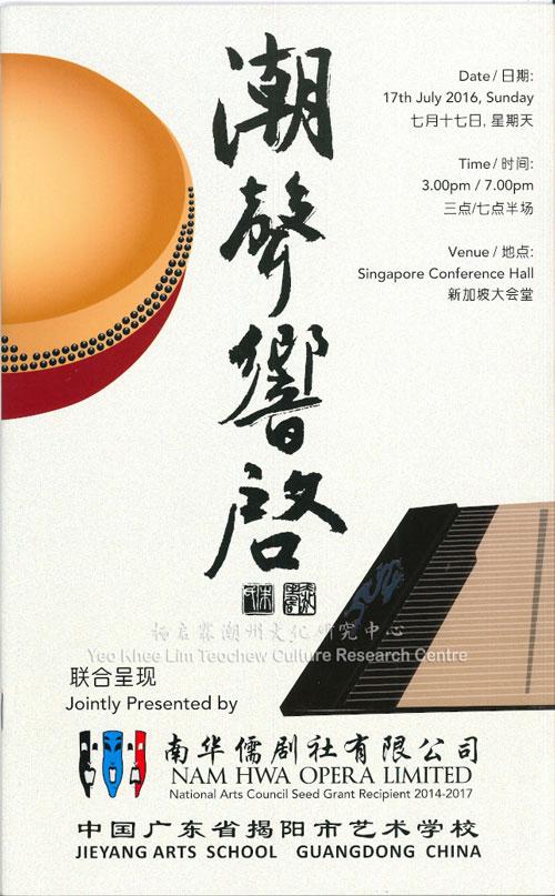 潮声响启 Teochew Percussions Music Opera Excerpts