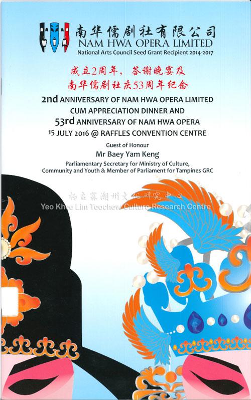 南华儒剧社有限公司 成立2周年,答谢晚宴及南华儒剧社庆53周年纪念 2nd Anniversary of Nam Hwa Opera Limited cum Appreciation Dinner and 53rd Anniversary of Nam Hwa Opera