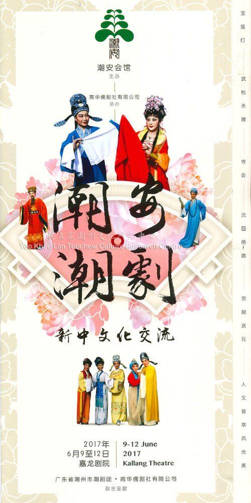 《潮安·潮剧》新中文化交流