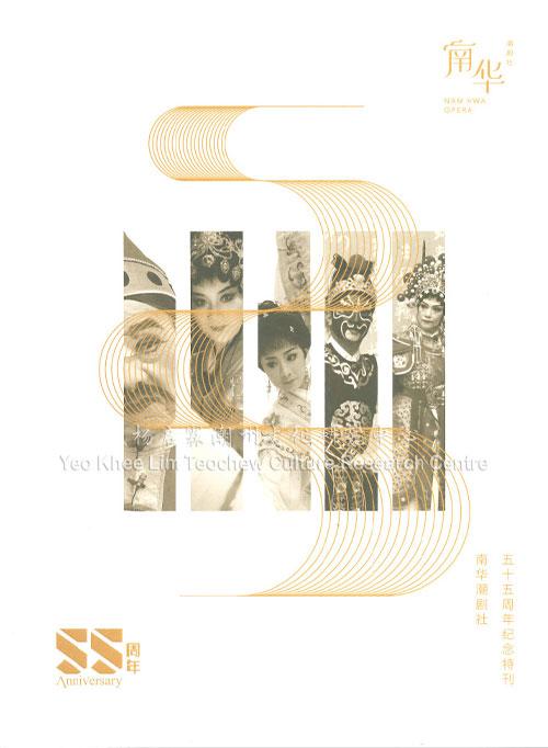 南华潮剧社 五十五周年纪念特刊 Nam Hwa Opera Limited 55th Annivesary Memorial Booklet