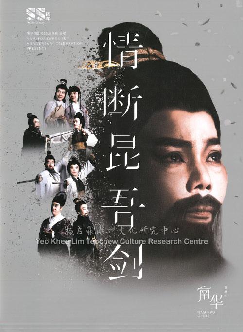 """南华潮剧社55周年庆呈献《情断昆吾剑》 Nam Hwa Opera 55th Anniversary Celebration Presents - """"The Severing Sword"""""""