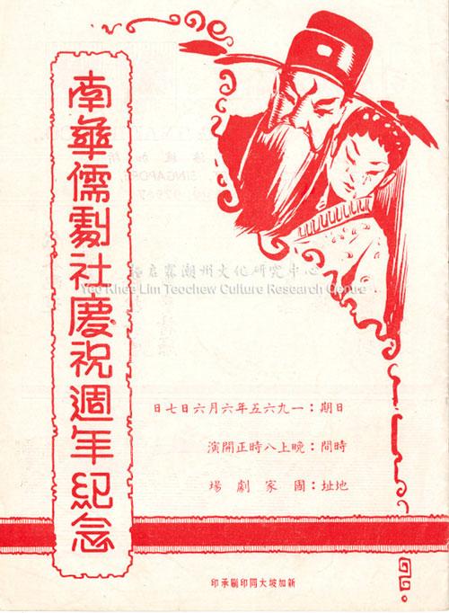 南华儒剧社庆祝周年纪念