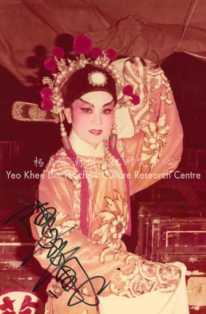 陈燕兰 Chen Yan Lan