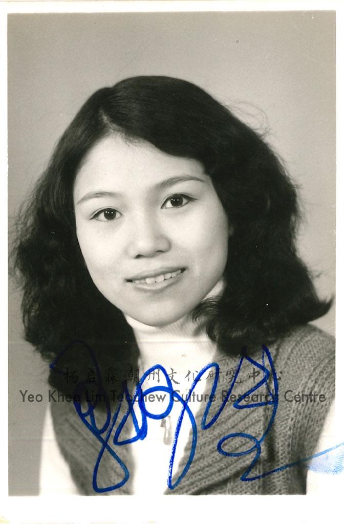 马妙珠 Ma Miao Zhu