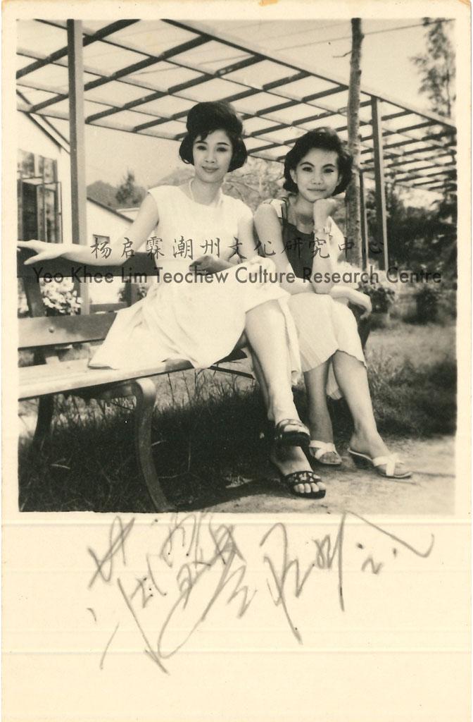 庄雪娟和石玲 Zhuang Xue Juan & Shi Ling