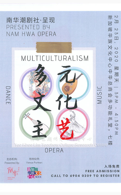 南华潮剧社·呈献 - 多元文化主艺 Presented by Nam Hwa Opera - Multiculturalism