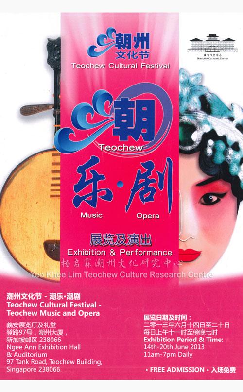 潮州文化节 – 潮乐·潮剧 Teochew Culture Festival – Teochew Music and Opera