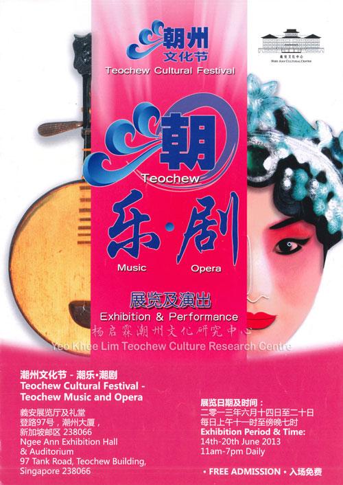 潮州文化节 - 潮乐·潮剧 Teochew Culture Festival - Teochew Music and Opera