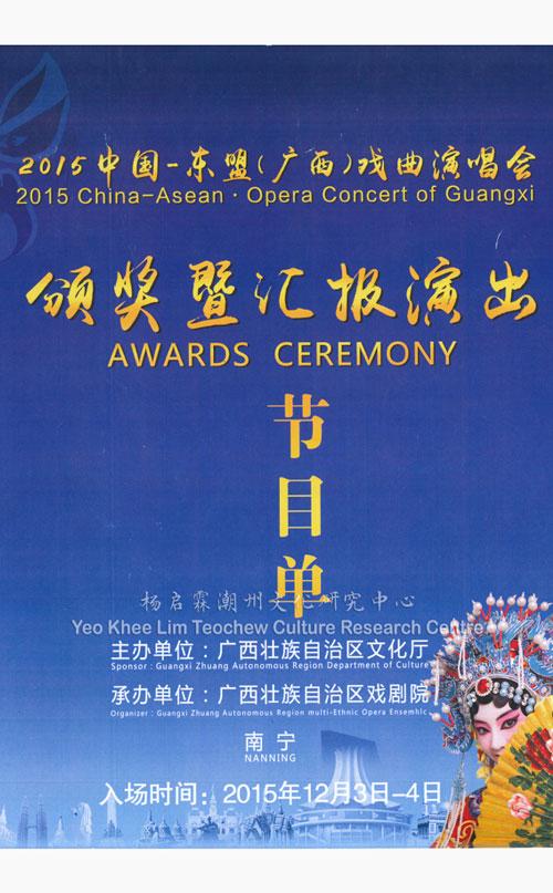 2015中国-东盟(广西)戏曲演唱会 颁奖暨汇报演出节目单 2015 China-ASEAN · Opera Concert of Guangxi - Awards Ceremony