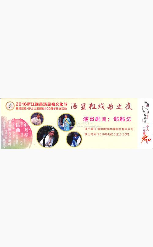 汤显祖戏曲之夜 - 演出剧目:邯郸记(票根)