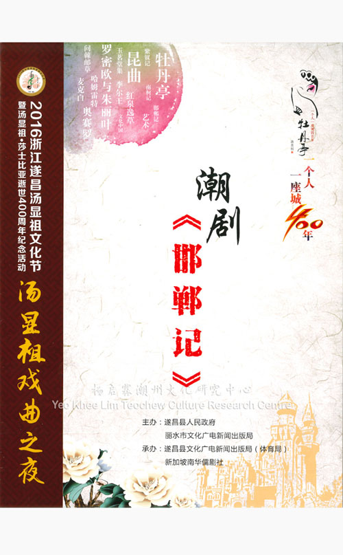 汤显祖戏曲之夜:潮剧《邯郸记》