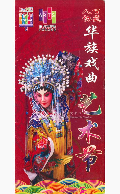 人民协会百盛华族戏曲艺术节 Inaugural Chinese Opera Festival 2016