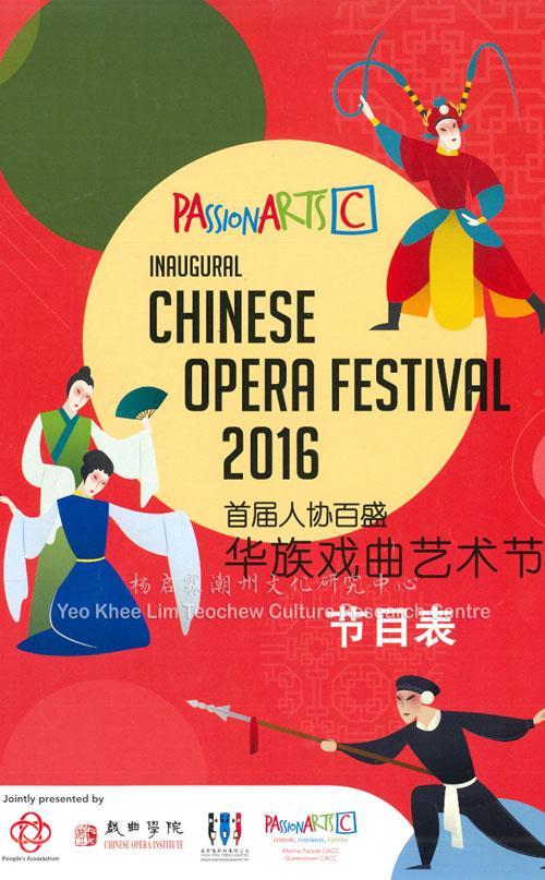 首届人民协会百盛华族戏曲艺术节节目表 Inaugural Chinese Opera Festival 2016