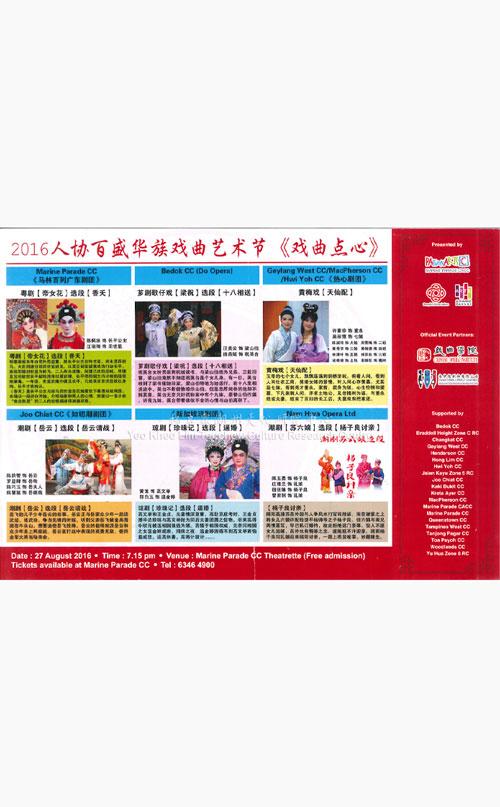 2016人民协会百盛华族戏曲艺术节《戏曲点心》