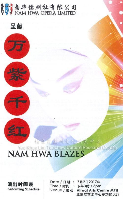 南华儒剧社有限公司呈献《万紫千红》 Nam Hwa Opera Limited Presents - Nam Hwa Blazes