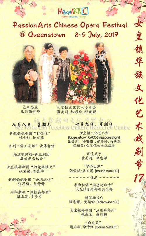 女皇镇华族文化艺术戏剧节17 PassionArts Chinese Opera Festival @ Queenstown