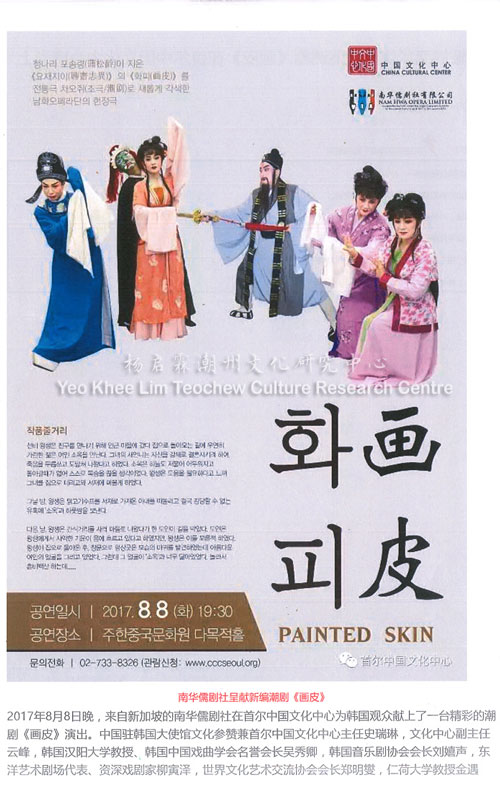 "南华儒剧社呈献新编潮剧《画皮》 Nam Hwa Opera Limited Presents - ""Painted Skin"""
