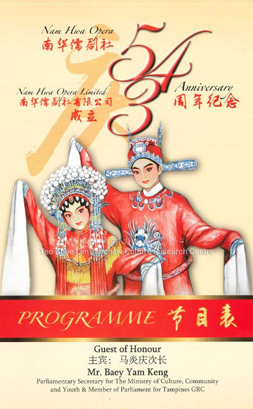 南华儒剧社54周年纪念 南华儒剧社有限公司成立3周年纪念 节目表 Nam Hwa Opera 54 Anniversary, Nam Hwa Opera Limited 3 Anniversary Programme