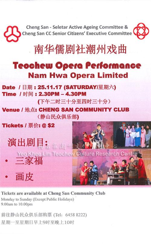 南华儒剧社潮州戏曲 Teochew Opera Performance - Nam Hwa Opera Limited