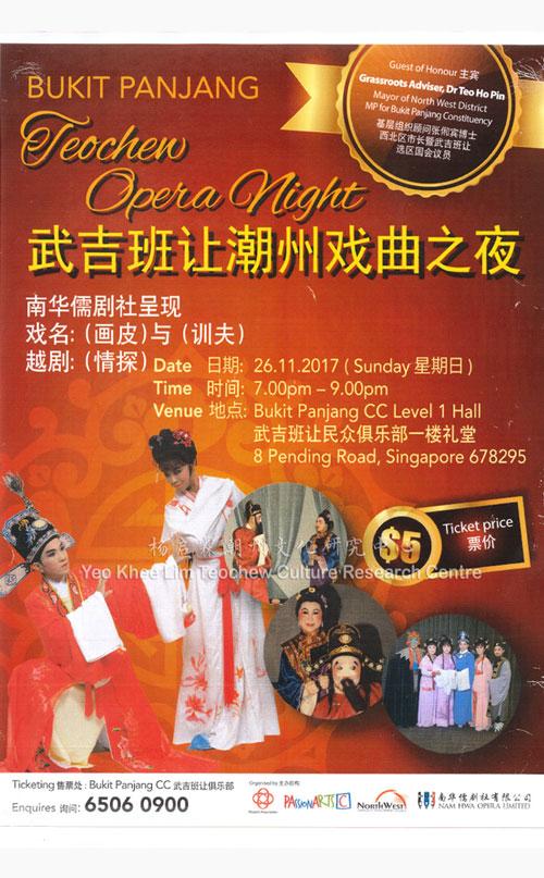 武吉班让潮州戏曲之夜 Bukit Panjang Teochew Opera Night