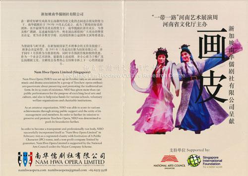 """一带一路""""河南艺术展演周 新加坡南华儒剧社有限公司呈献《画皮》"""