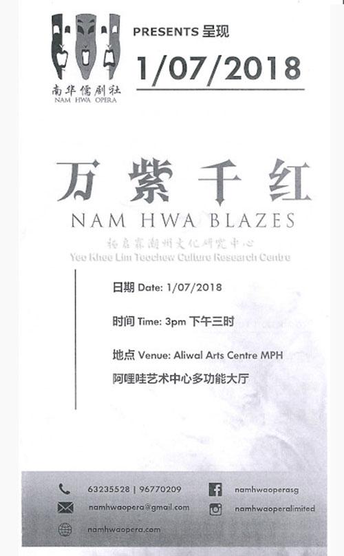 1/07/2018 万紫千红 1/07/2018 Nam Hwa Blazes