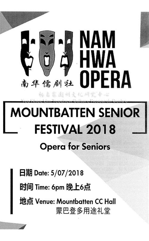 蒙巴登乐龄节 2018 Mountbatten Senior Festival 2018