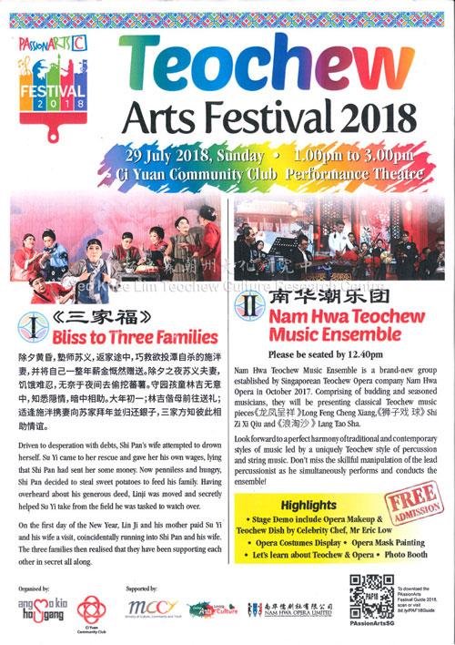 潮州艺术节 2018 Teochew Arts Festival 2018