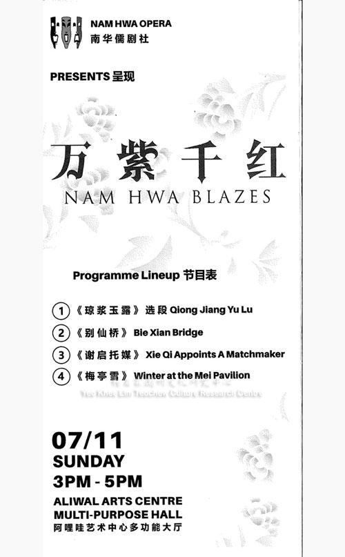 万紫千红 07/11 Nam Hwa Blazes 07/11