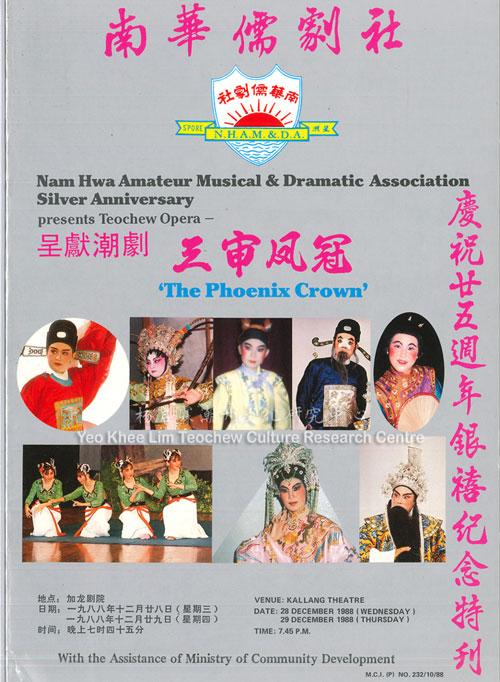 "南华儒剧社庆祝廿五周年银禧纪念特刊 呈献潮剧《三审凤冠》 Nam Hwa Amateur Musical & Dramatic Association Silver Anniversary presents Teochew Opera – ""The Phoenix Crown"""