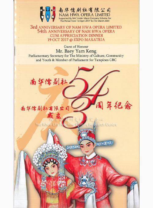 南华儒剧社54周年纪念 南华儒剧社有限公司成立3周年纪念 3rd Anniversary of Nam Hwa Opera Limited, 54th Anniversary of Nam Hwa Opera cum Appreciation Dinner