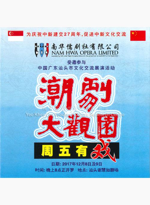受邀参与中国广东汕头市文化交流展演 – 潮剧大观园 周五有戏