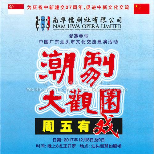 受邀参与中国广东汕头市文化交流展演 - 潮剧大观园 周五有戏