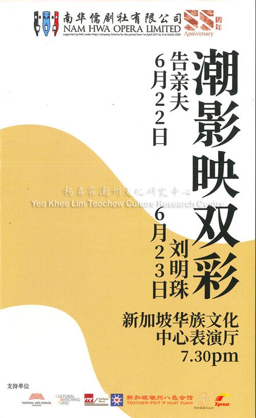 潮影映双彩 -《告亲夫》《刘明珠》 Prosecuting the Husband, Lady Liu Ming Zhu