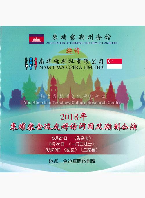 2018年柬埔寨金边友好访问团及潮剧公演