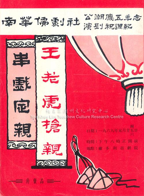 南华儒剧社公演潮剧庆祝五周年纪念 《王老虎抢亲》《串戏定亲》