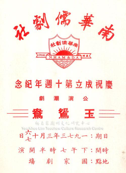 南华儒剧社庆祝成立第十周年纪念 公演潮剧 《玉鸳鸯》