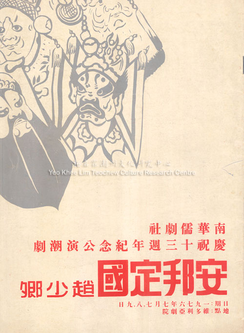 南华儒剧社庆祝十三周年纪念 献演潮剧 《安邦定国》《赵少卿》