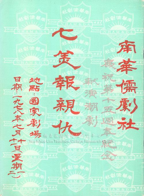 南华儒剧社庆祝第十五周年纪念 献演潮剧 《七美报亲仇》