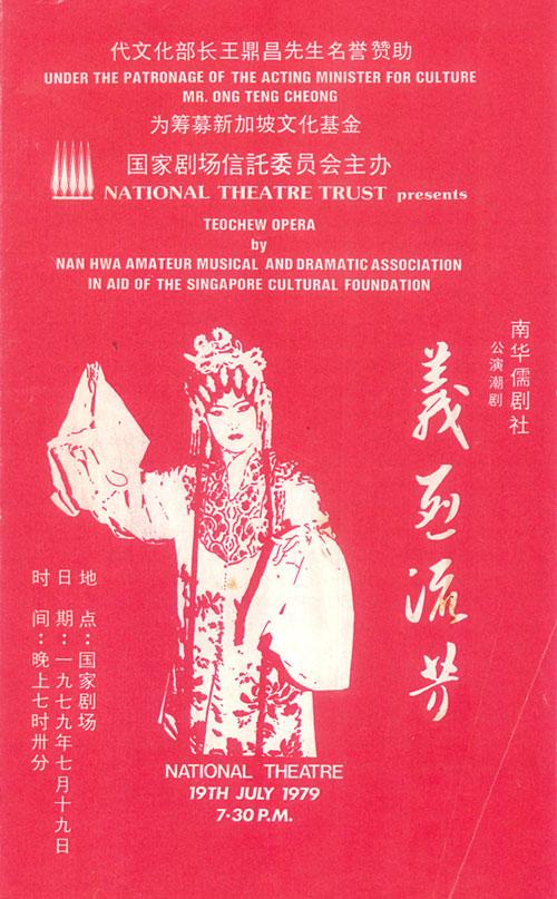 国家剧场信托委员会主办 南华儒剧社公演潮剧《义烈流芳》 National Theatre Trust Presents Teochew Opera by Nam Hwa Amateur Musical and Dramatic Association In Aid Of The Singapore Cultural Foundation